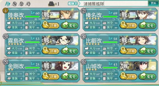 Kancolle Gameplay 1