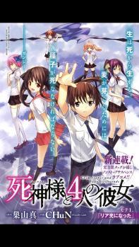 Shinigami-Sama to 4-nin noKanojo