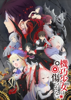 Unbreakable Machine Doll Review
