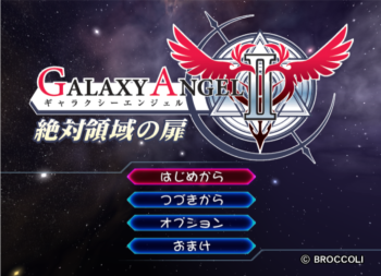 Galaxy Angel II- Zettai Ryoiki No Tobira: A NewDawn