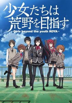 Shoujo-Tachi wa Kyou Kara Mezasu- Romance NotIncluded