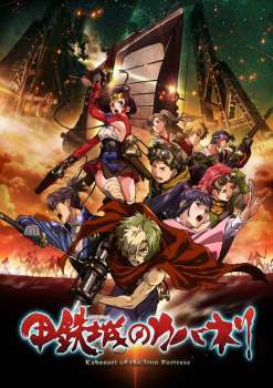 Koutetsujou no Kabaneri- A less worse Guilty Crown